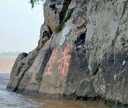 Engravings on Cliffs